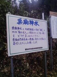 栗駒高原の湧水(398号の旅①)