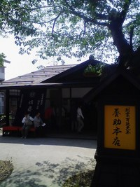 稲庭城~稲庭うどん(398号の旅④)