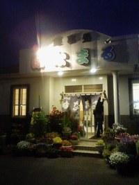 古川のオススメ食堂「はなまる」