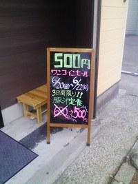 とん汁&ジェラートのお店 「美素屋」