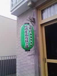 本吉町のペンション「プチろく」