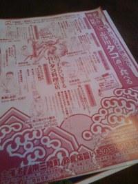 志津川湾のタコ料理「志のや」