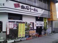 初の白石温麺専門店「なかじま」
