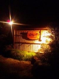 亘理の古民家レストラン「ゆきむら」