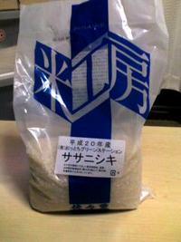 佐々重で宮城米を購入!