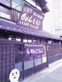 遠刈田の「大本豆腐店」