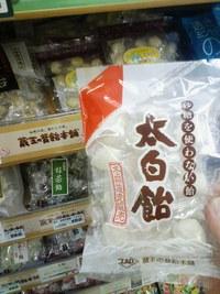 「蔵王の昔飴本舗」の飴いろいろ