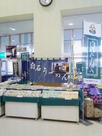 仙台で白石うーめん試食販売