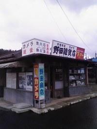 細倉の旧佐野住宅(映画「東京タワー」のロケ地)