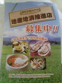 宮城県産食材を扱うお店はこちらから!
