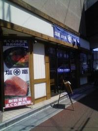 塩竈の「マグロ直売・食堂」