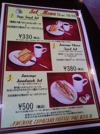 アンカーコーヒーのセットメニュー