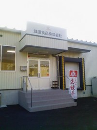 蜂屋食品の新工場&直売所