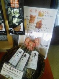海苔の老舗ブランド「横田屋本店」
