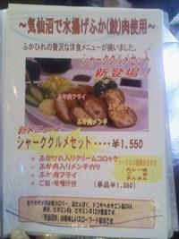 気仙沼の「フカ肉飲食店マップ」