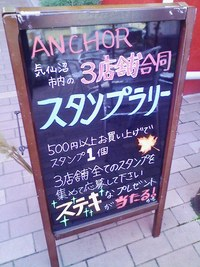アンカーコーヒーの気仙沼チャウダー