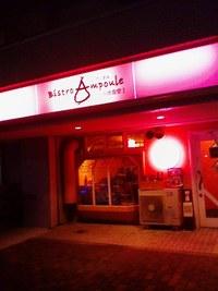 ご近所のお店「ビストロ アンプル」
