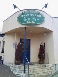 港町・塩竈のフランス料理「シェヌー」でランチ