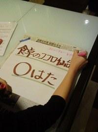 食卓のココロ・仙台店「○はた(まるはた)」、オープン!