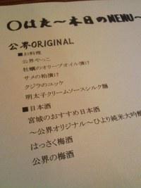 食卓のココロ「○はた」第3回~公界編~