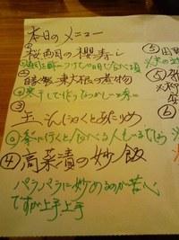 食卓のココロ「○はた」第4回~ココペリ・及川さん編~