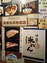 食材王国みやぎをアピール!「串焼・山海料理 もろみ」