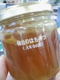 大竹さんのハチミツが買えます☆