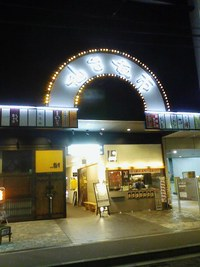 仙台夜市で焼肉☆「伊達や」