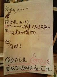 食卓のココロ「○はた」第6回~まかべちゃん編~