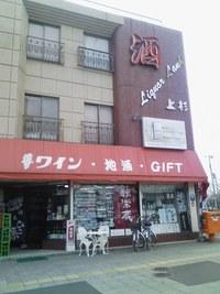 池田酒店さんでお買い物☆