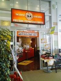 佐沼ロックタウンの「フルセイルコーヒー」
