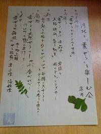 「旬の葉せりを楽しむ会」開催レポ