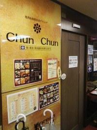 激旨!コリアンダイニング「chun chun」