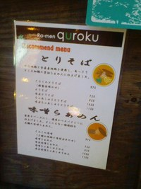仙台駅東口の人気ラーメン店「くろく」