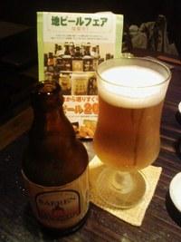 日本の地ビールフェア!「わおん」
