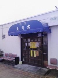 市場で海鮮ランチ!「寿司吉」