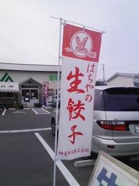 加美の直売所で蜂屋の餃子が買えます!