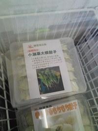 小瀬菜大根餃子、改良中!