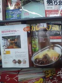「S-style」3月号は、カレー特集!