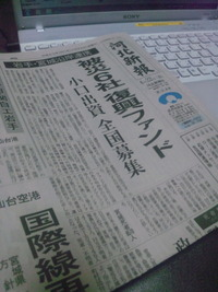 震災復興ファンド!
