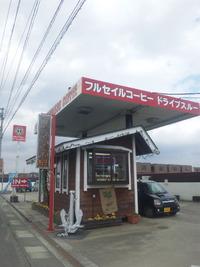 フルセイルコーヒー北古川店へGO!
