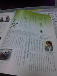 「りらく」6月号に!
