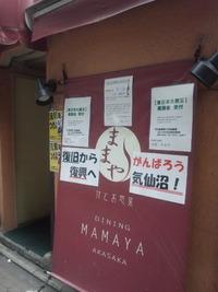 赤坂でソルロンタンランチ!