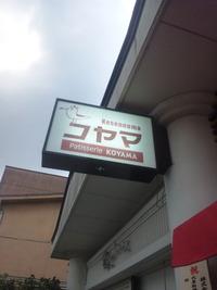 復活!コヤマ菓子店!!
