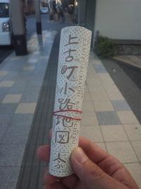 新潟旅行④~古町糀製造所~