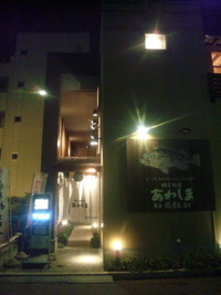 新潟旅行⑤~あわしま~