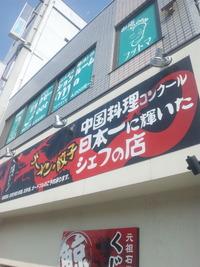 石巻通勤最終日!