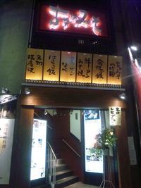 「古々がみそ」一番町店オープン