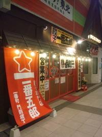 夜は美味しい餃子居酒屋「一番五郎」