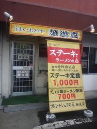 驚きのステーキランチ!「うまいものや麺遊喜」